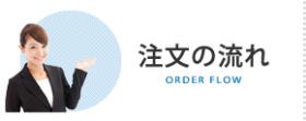 注文の流れ