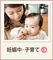 妊娠中・子育て