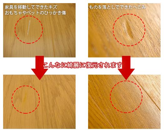 repair-point1-image