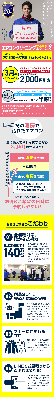 sp_20-03_01