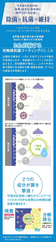 sp_hikarishokubai02
