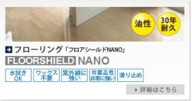 thumb-floor-nano